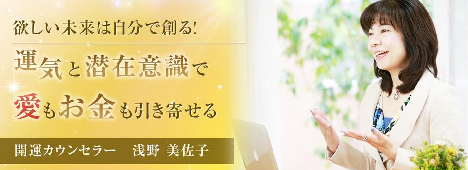 浅野美佐子オフィシャルサイト